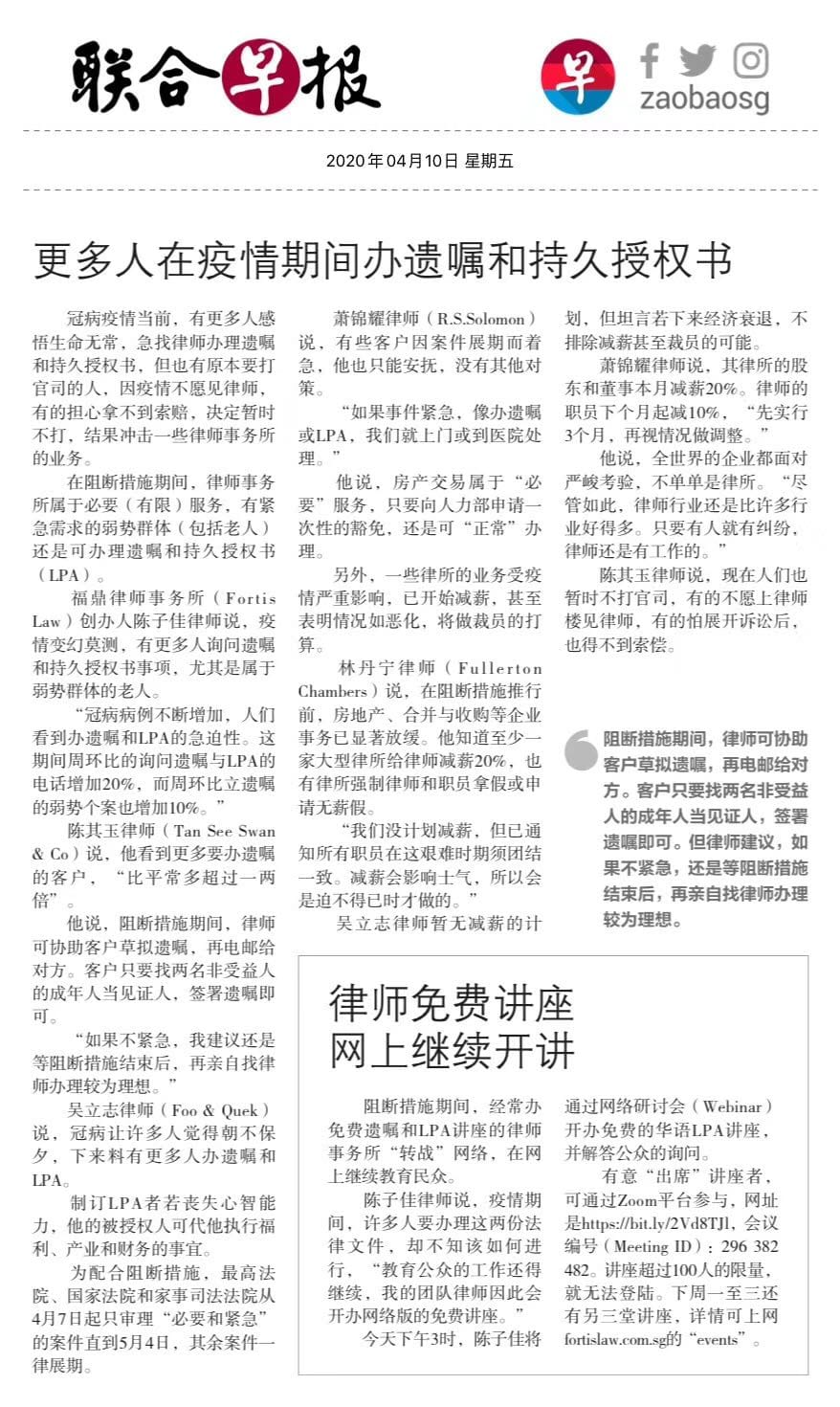ZaoBao Featured Article